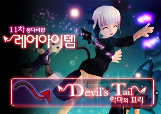 https://www.pangya-fr.com/img/leelee/news/16-12-08/devil.png